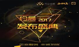 万众金服联合正和岛约局2017企业级服务发布盛典