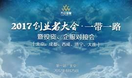 """2017创业者大会暨""""企服联盟""""投资、交易大集北京站"""