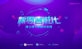 2017年3月杭州   新零售进化——线上线下的融合实践   阿里天猫、口碑、国美、三只松鼠共话新零售