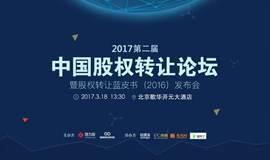 2017第二届中国股权转让论坛