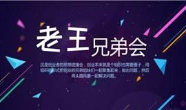 老王兄弟会:互联网人定期的私密聚会,只招10人