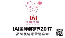 2017-IAI国际创享节【入场券】
