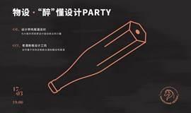 """物设 · """"醉""""懂设计派对"""