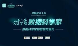 对话数据科学家   BOSS直聘×msup深圳技术大会 【深度对话淘宝、腾讯、华为、VIVO、UC等数据科学家】
