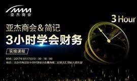 亚杰商会&简记--3小时学会财务(实操课程)