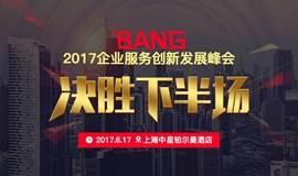 BANG2017企业服务创新发展峰会—缔造独角兽