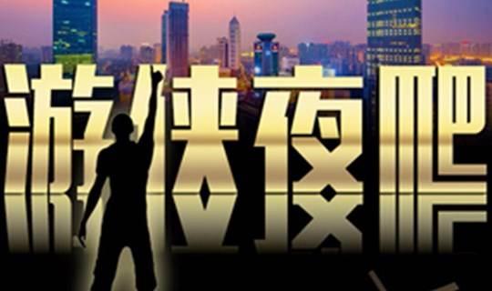 【游侠夜爬】3.29周三,荧光夜袭灵岩山,做姑苏最闪亮的夜行侠(免费活动)