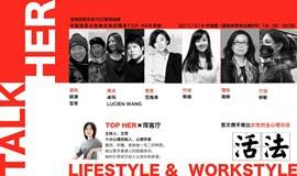 全球创新女性演讲TALK HER 第二场