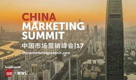 中国市场营销峰会 - CMS 2017