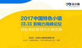 2017中国小镇影响力高峰论坛