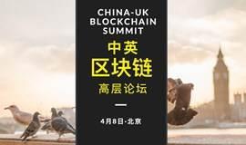 中英区块链高层论坛 China-UK Blockchain Summit
