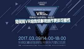 VR青年导演计划 梦客烩(VR沙龙 第三期)如何用VR为传统影视创作更多可能性