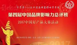 华尊奖-第四届中国品牌影响力论坛 好产品大赛活动