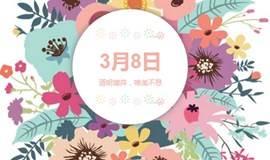女神节邀请函|京津冀职场智慧女性下午茶 庆3.8主题沙龙
