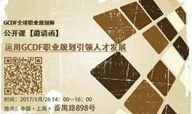美国CCE亚洲办讲师停靠上海,与寰宇利人教育培训公司合力推出【GCDF公开课】