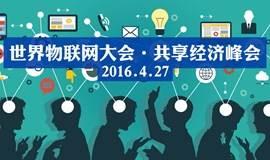 世界物联网大会共享经济峰会