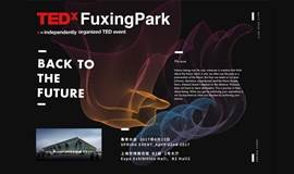 TEDxFuxingPark 2017: BACK TO THE FUTURE | TEDx复兴公园春季大会:回到未来
