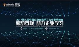 第九届CEFE春季峰会-上海站(最终日程)