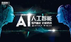 【大咖相约投资界】AI人工智能:强势崛起 危机四伏