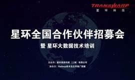 星环全国合作伙伴招募会 暨星环大数据技术培训 - 杭州站