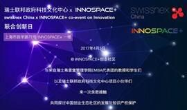 swissnex China 瑞士联邦政府科技文化中心 x INNOSPACE+ 联合创新日