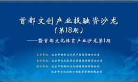 首都文创产业投融资沙龙(第18期)——暨首都文化体育产业沙龙第1期