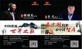 3月3日著名学者张维为、王文讲座