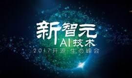 2017新智元开源.生态AI技术峰会&新智元创业大赛、创业家颁奖盛典