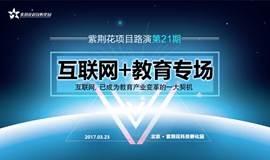 投资人招募 | 紫荆花项目路演 · 互联网+教育专场