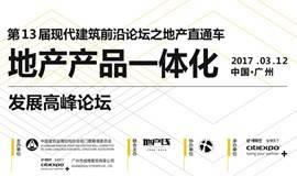 """【论坛】""""地产产品一体化发展"""":寻找行业的下一个突破口"""