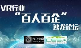 """VR行业""""百人百企""""沙龙论坛"""
