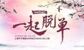 SOHO3Q Party丨春风十里不如爱你,一起脱单吧~