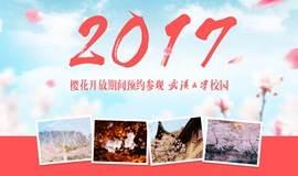 2017年樱花开放期间预约参观武汉大学校园(官方唯一预约通道)