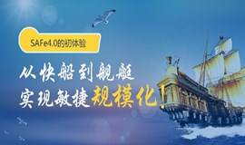 【北京】从快船到舰艇,实现敏捷规模化!——SAFe4.0初体验