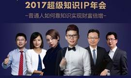2017超级IP年会:普通人如何靠知识快速崛起,通往财富倍增之路!
