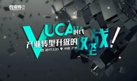 【对话广州】投资界沙龙——VUCA时代 产业转型升级的攻坚战
