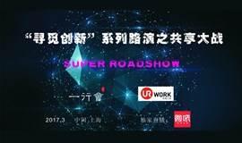 """""""寻觅创新""""系列路演之共享大战"""