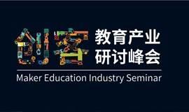 【2017创客教育产业研讨峰会】给你一个全方位了解创客教育的机会!
