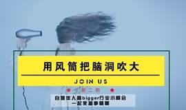 【自媒体】高bigger行业小峰会,用风筒把脑洞吹大(第二期)