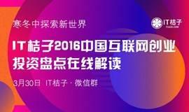 寒冬中探索新世界:IT桔子2016中国互联网创业投资盘点在线解读【线上活动】