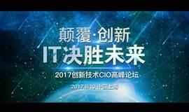 颠覆·创新 IT决胜未来 ——2017创新技术CIO高峰论坛