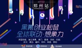 黑氪创业松鼠全球联动——54小时启动你的项目(郑州站)