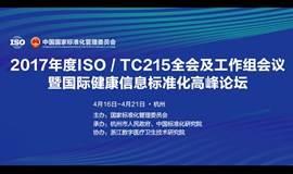 2017年度ISO/TC215全会及工作组会议 暨国际健康信息标准化高峰论坛