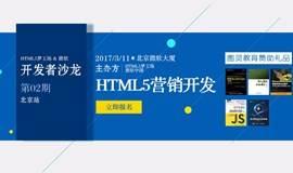 HTML5梦工场 & 微软开发者沙龙第02期——北京