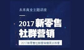 2017新零售社群营销精英训练营