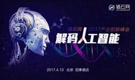 解码人工智能·猎云网2017产业创新峰会