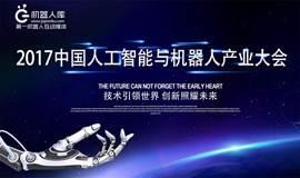 2017中国人工智能与机器人产业大会