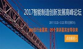 2017智能制造创新发展高峰论坛