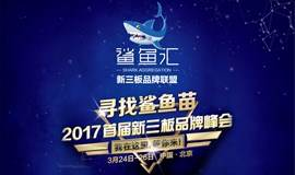 2017首届中国新三板品牌峰会邀请函