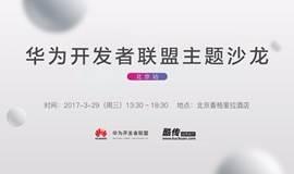 Hi-Alliance华为开发者联盟主题沙龙—北京站